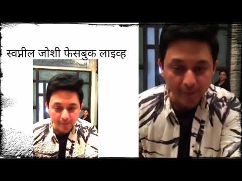 Xxx Mp4 Swapnil Joshi Live On Facebook Nakalat Sare Ghadale Marathi Tv Serial Promotion 3gp Sex