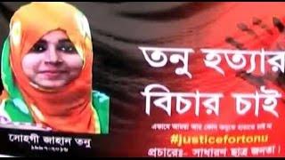 TANU Murder Follow  News  Ekushey  Television  Ltd  25  03  2016