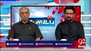 Saleem Safi analysis on why Nawaz Sharif refuse to present in NAB - 19 August 2017 - 92NewsHDPlus