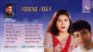 Rizia Parvin, Mahmud Jewel - Nayoner Nayon