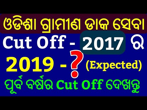 Xxx Mp4 Odisha Gramin Dak Seva Cut Off 2019 Odisha GDS Previous Year Cut Off 2018 Odisha GDS 2019 3gp Sex