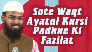 Aytul Kursi Sote Waqt Padhne Ki Fazilat   Virtues of Reciting Aytul Kursi Before Going To Sleep