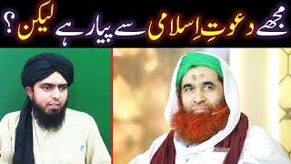 Mujhay DAWAT-e-ISLAMI say PIYAR hai LEKIN ??? (By Engineer Muhammad Ali Mirza)