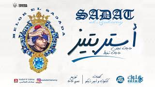 مهرجان (استربتيز) بشكل جديد غناء سادات العالمي توزيع عمرو حاحا كلمات امير شيكو وكتكوت
