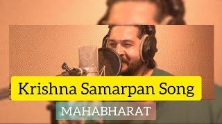 Krishna Samarpan Song | Singer Rohit Shastri