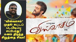 Director Siva Opens About The First Schedule Of Ajith
