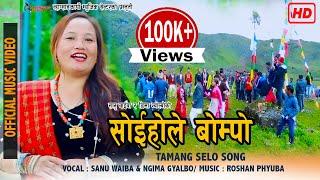 New Selo Song SOIHOLE BOMPO By Ngima Gyalbo & Sanu Waiba Himalayan Selo Video HD 2016