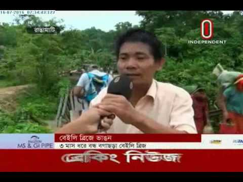 Rangamati bridge (কাপ্তাইয়ের বেইলি ব্রিজে ভাঙন), 16 July 2016