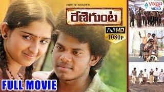 Renigunta Latest Telugu Full Movie || Johnny, Sanusha, Nishanth ||  2017 Telugu Movies