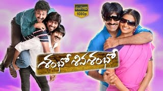 Sambo Siva Sambo Full Movie || Ravi Teja, Allari Naresh, Priyamani, Siva Balaji