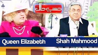 Hasb e Haal - 31 December 2016 Azizi as Shah Mahmood - حسب حال - Dunya News