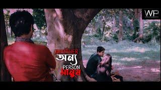 অন্য মানুষ | Onno Manush | Bangla new thriller short film 2017 | Non-linear | Gray Parrot |