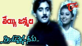 Priyamaina Neeku Songs - Veyi Janmala - Tarun - Sneha