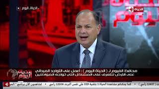 الحياة اليوم - حوار خاص مع اللواء عصام سعد محافظ الفيوم