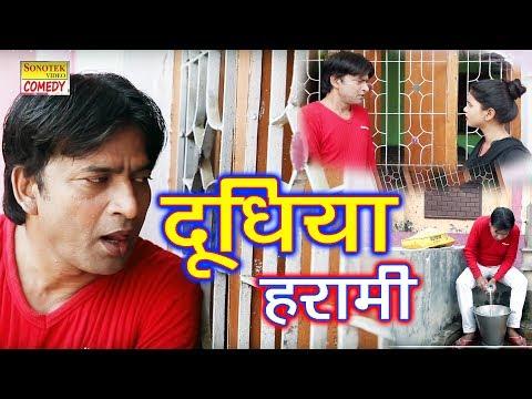 Xxx Mp4 Chalu Dhudhiya चालू दूधिया सुपर हिट कॉमेडी मुन्ना बाज़ Haryanvi Funny Comedy New 2017 3gp Sex