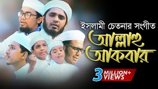 Allahu Akbar | Bangla New islamic Song ᴴᴰ 2017 | Kalarab Shilpigosthi