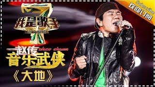 赵传《大地》— 我是歌手4第4期单曲纯享 I Am A Singer 4【湖南卫视官方版】