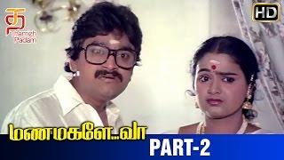 Manamagalae Vaa │ Full Tamil Movie | HD │ Part 2 | Prabhu | Radhika | Y.G. Mahendra