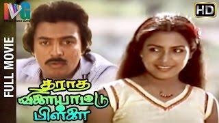 Theeratha Vilaiyattu Pillai Tamil Full Movie HD | Mohan | Poornima | Silk Smitha | Indian Video Guru