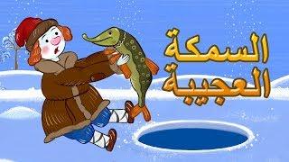 حكايات ماشا - السمكة العجيبة 👦🐟 (الحلقة 21)