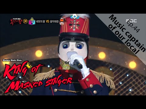 [King of masked singer] 복면가왕 - 'music captain of our local' 3round - Lazenca, Save Us 20160131