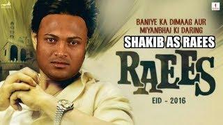 Shakib Al Hasaan as Raees |Raees Movie Trailer | Parody Version | Troll Cricket : Bangladesh Version