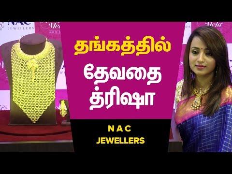Actress Thrisha Speech In NAC Jewellers Necklace Mela| Cine Flick