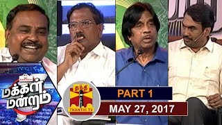 (27/5/17) Makkal Mandram | What needs to be changed in School Edu? Curriculum or Govt's Approach 1/3