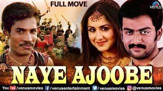 Naye Ajoobe Full Movie | Hindi Movies | South Hindi Dubbed Movies | Prithviraj | Mallika Kapoor