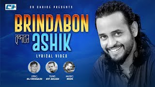 Brindabon | Ashiq | M.I Hossain | Avi Akash |  Official New Lyrical Video | Bangla New Song 2018