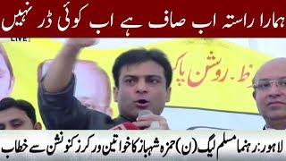 Hamza Shahbaz Speech in PML-N Workers