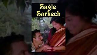 Sagle Sarkhech (1992) - Full Length Marathi Movie | Laxmikant Berde, Aswini Bhave