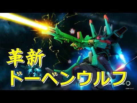土曜ガンオン攻略 ドーベンウルフの歴史を変える! #323 JST 22:00-23:00 Gundamonline wars live
