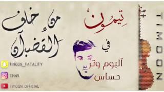 من خلف القضبان | TiMooN Ft. Rx | ألبوم وتر حساس | راب عربي هادف