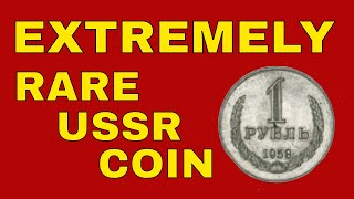 Valuable coin & extremely rare coin from USSR! Russian Ruble foreign coins worth money!