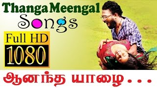 Anandha Yaalai Song   Thanga Meengal   Full HD anandha yazhai hd video song    ஆனந்த  யாழை