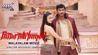 Pattathu Yaanai Latest malayalam full movie | 4K movie | Malayalam Dubbed Movie | New Upload