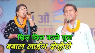 घरमा आउदा बाउले थर्काउछन - Chhin Chhin Bajne Chura बबाल लाइभ दोहोरि
