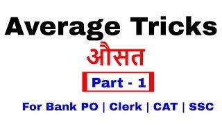 Average Aptitude Tricks For Bank PO  Clerk   CAT   SSC [ In Hindi] Part 1