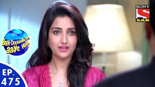 Badi Door Se Aaye Hain - बड़ी दूर से आये है - Episode 475 - 4th April, 2016