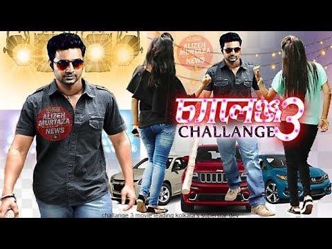 Xxx Mp4 Dev New Movie Challenge 3 Announced Action Movie 2018 New Bangla Movie Dev Rukmini Maitra 3gp Sex
