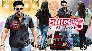 Dev New Movie 'Challenge 3' Announced! | Action Movie 2018 | New Bangla Movie | Dev | Rukmini Maitra