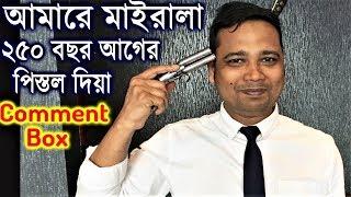 আমারে মাইরালা :) 250 years old Antique Pistol & Comments Answer | YouTube Bangla