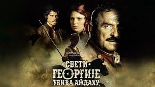 Sveti Georgije ubiva azdahu 2009 - Official trailer - (Zillion film)