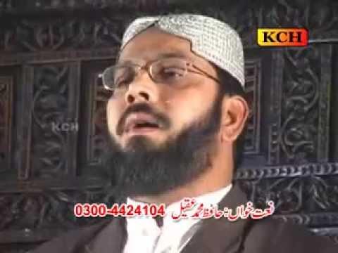 ALLAH HOO JALLA JALALUHU HAMD by HAFIZ AQEEL AHMAD MINHAJ NAAT COUNCIL