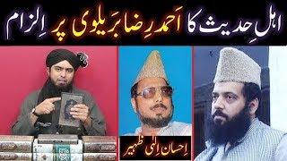 Ahl-e-Hadith ULMA ka Ahmad Raza Brailvi Sb. peh Jhoota ILZAM ??? (By Engineer Muhammad Ali Mirza)