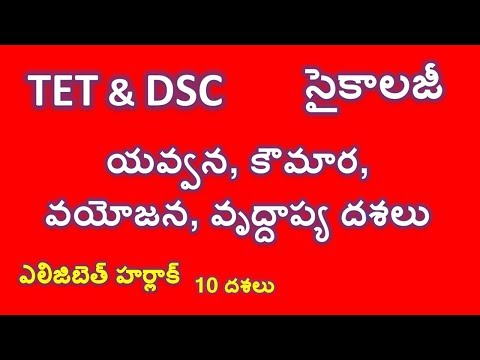 TET - DSC Psychology || యవ్వనారంభ, కౌమార, వ్రుద్యాప్య దశలు