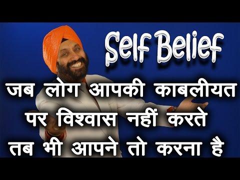जब लोग आपकी काबलियत पर विश्वास नहीं करते तब भी आपने तो करना है । Self Belief Personality Development