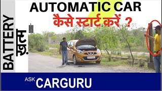How to Start Automatic Cars if battery died? धक्का मार के?