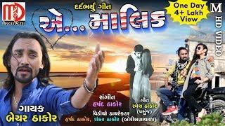 Ae Malik (Full HD Video Song) | Bechar Thakor Nu Jordar Geet | Sad Song 2018